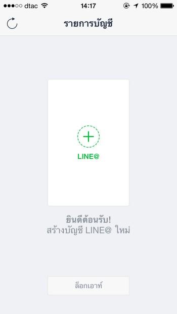 LINE@-08