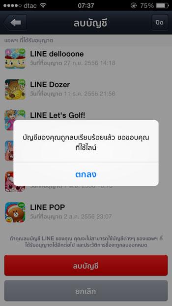 LINE ลบบัญชี