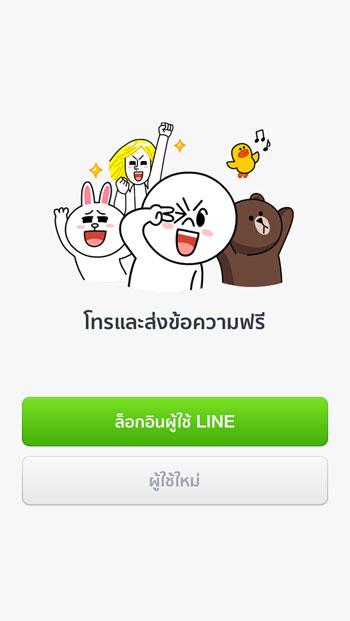 ลบบัญชี LINE