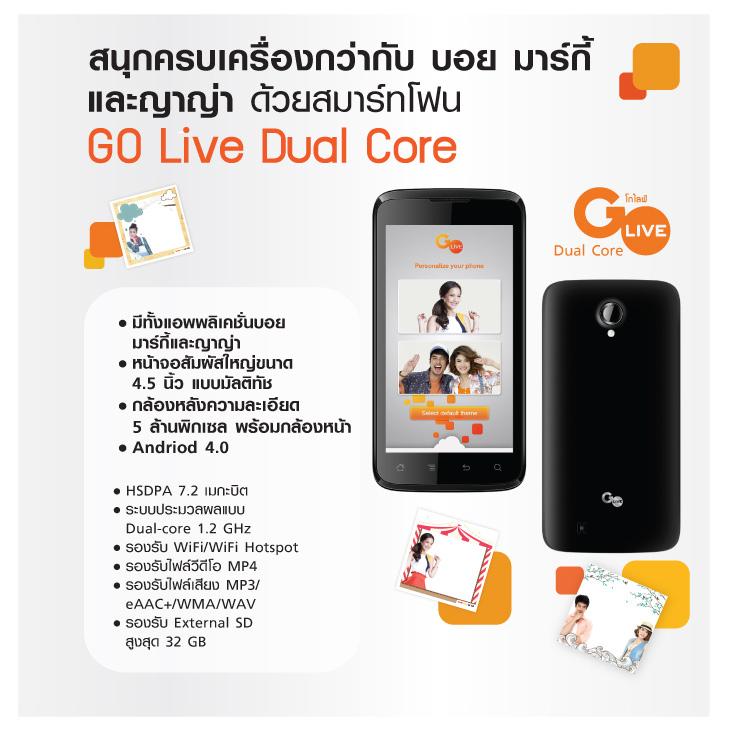 GO Live Dual Core