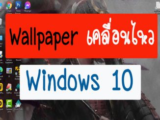 Wallpaper เคลื่อนไหว Windows 10