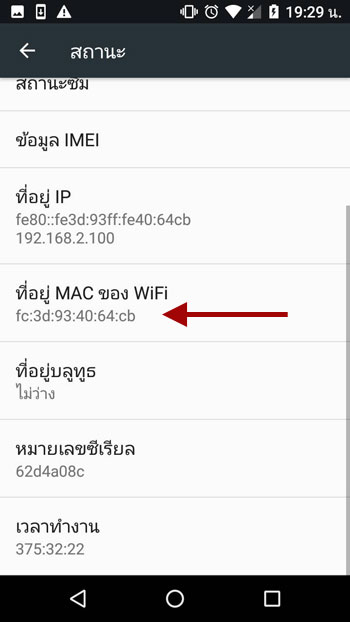 MAC Address Android