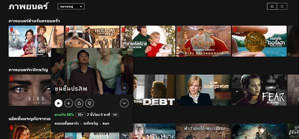 ตรงกัน Netflix
