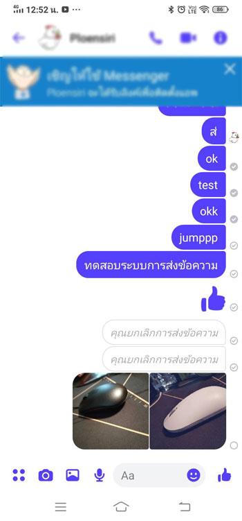 สัญญาลักษณ์ลูกศร การส่งข้อความ Messenger