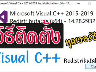 ติดตั้ง Microsoft Visual C++ Redistributable