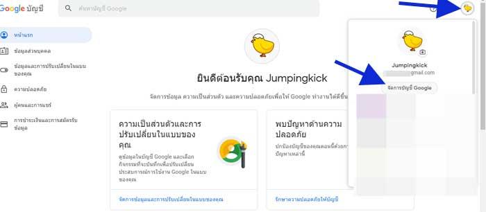 จัดการบัญชี Google