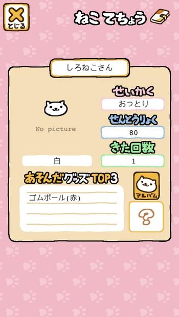 NEKO ATSUME - 02