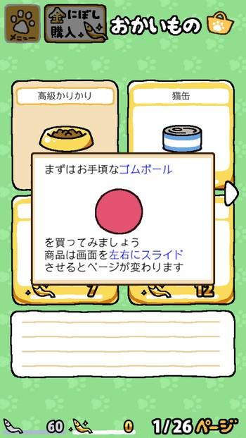 NEKO ATSUME - 03