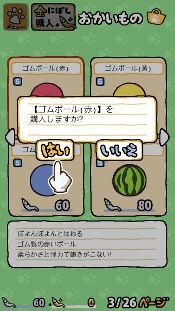 NEKO ATSUME - 06