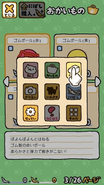 NEKO ATSUME - 09