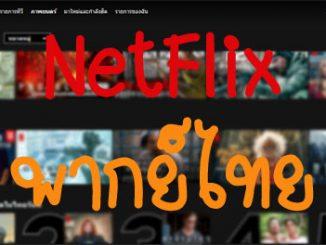 NetFlix พากย์ไทย