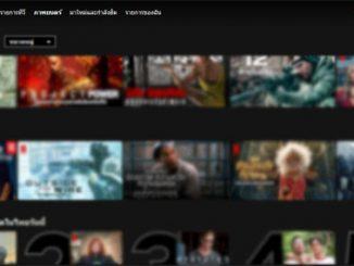 Netflix Index