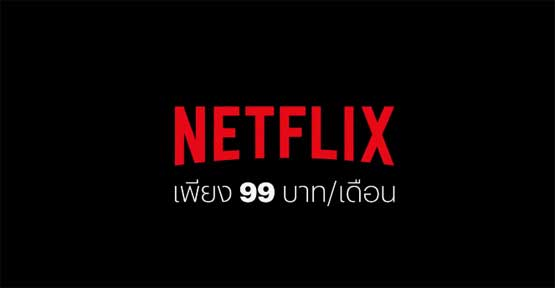 Netflix 99 บาทต่อเดือน