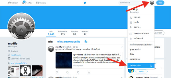 how to change twitter to night mode on pc