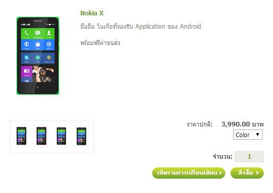 ราคา Nokia X