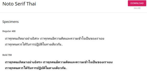 noto-serif-thai