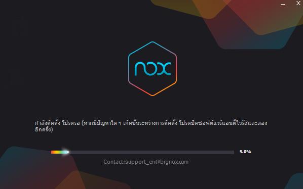 Nox Install update
