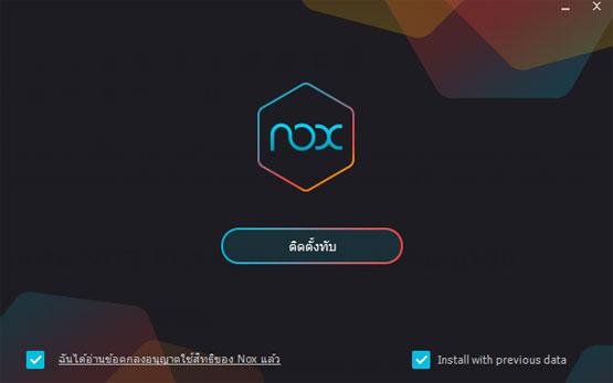 Nox Install