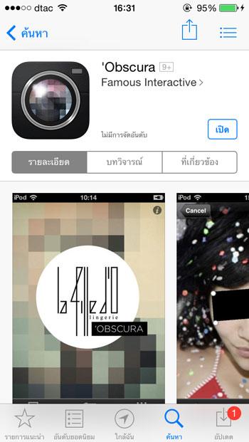 แอพเซ็นเซอร์รูปภาพ บน iPhone, iPad และ iPod touch Obscura