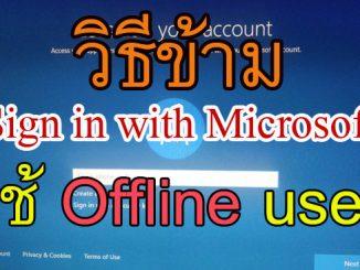 วิธีข้าม Sign in with Microsoft
