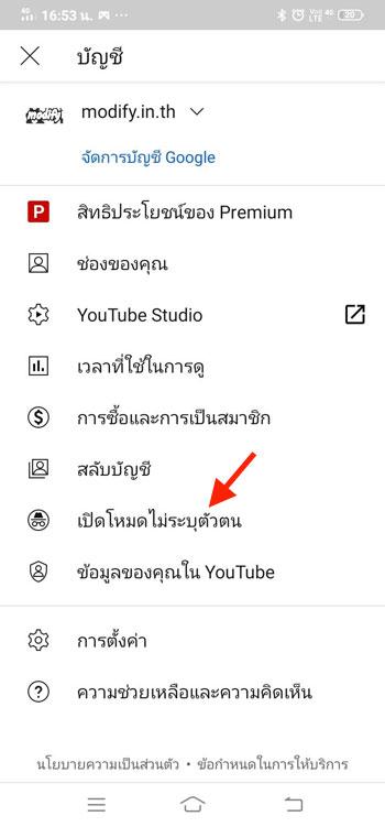 เปิดโหมดไม่ระบุตัวตนแอพ Youtube