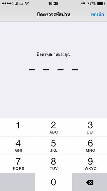 ตรวจสองรหัสผ่าน PassCode Lock