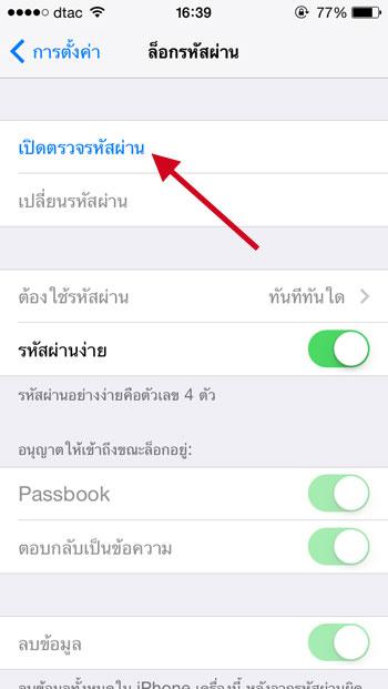 เปิดตรวจรหัสผ่าน PassCode-Lock