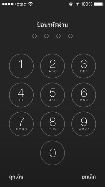 PassCode iPhone