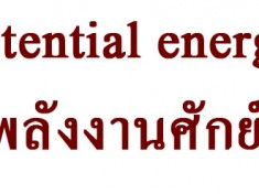 Potential energy พลังงานศักย์