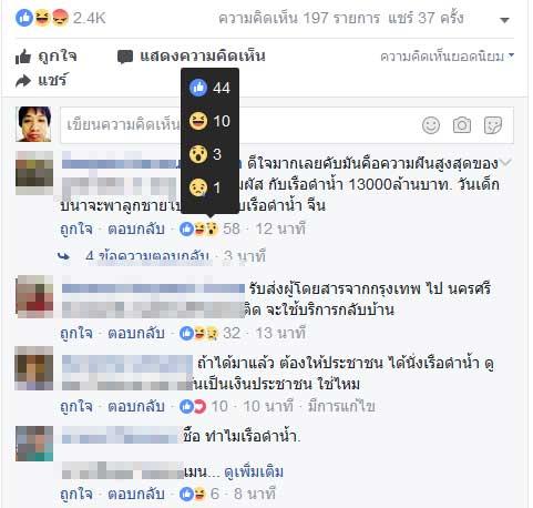 Reactions comment Facebook