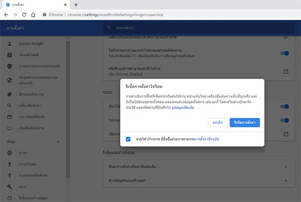 Reset Settings Google Chrome