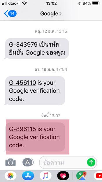 sms ยืนยันการสมัคร gmail