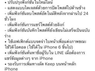 LINE iPhone 6.8.0