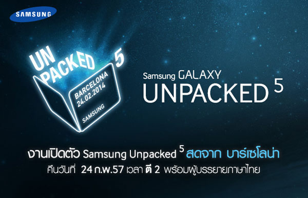 Samsung GALAXY UNPACKED 5