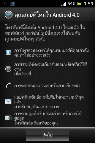 การอัพเดท Android ของ Xper-59-13