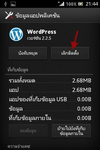 ในที่่นี้ผมเลือกแอพที่จะลบคือ WordPress เมื่อกดเลือกมาแ้ล้วให้กดที่ เลิกติดตั้ง ดังภาพด้านบน