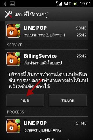 LINE POP ค้าง