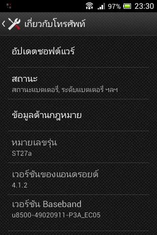 Screenshot_2013-04-26-23-30-17
