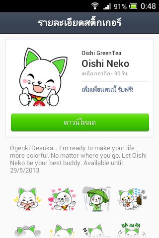 Oishi Neko