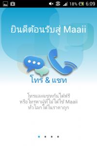 สมัคร Maaii