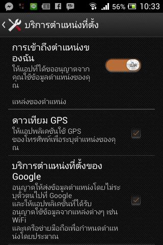 แสดงตำแหน่งที่ตั้ง Android