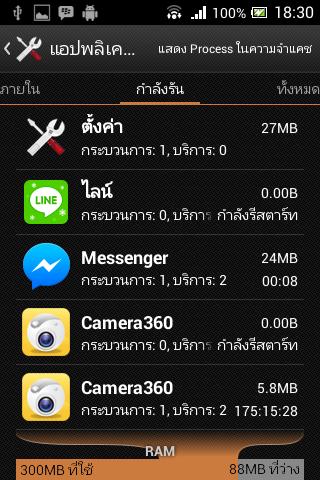 หยุดกันรันแอพพลิเคชั่น Android