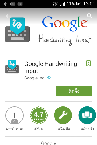 Google Handwriting Input ดาวน์โหลด