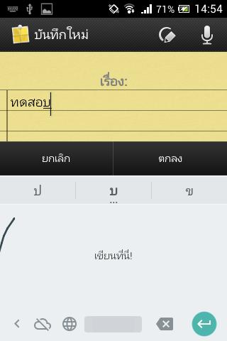 Google Handwriting Input ทดสอบเขียน