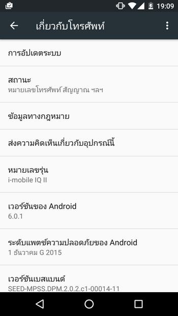i-mobile IQ II ได้ Android 6.0.1 Marshmallow