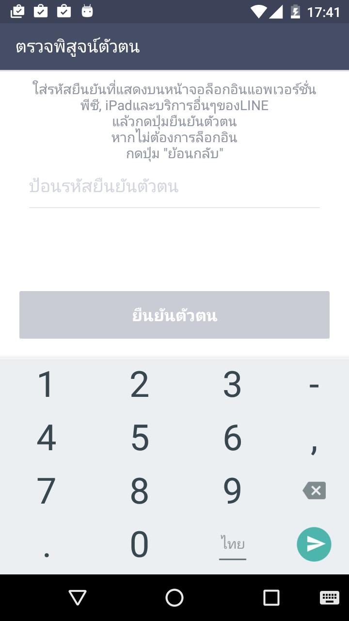 LINE PC ปรับด้านความปลอดภัยต้องใส่รหัส 4 ตัว ยืนยันบนสมาร์ทโฟนก่อนเข้าใช้งาน