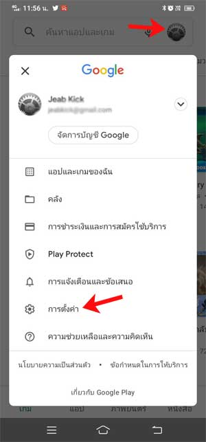 การตั้งค่า Google Play