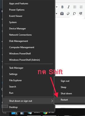 Shift Restart