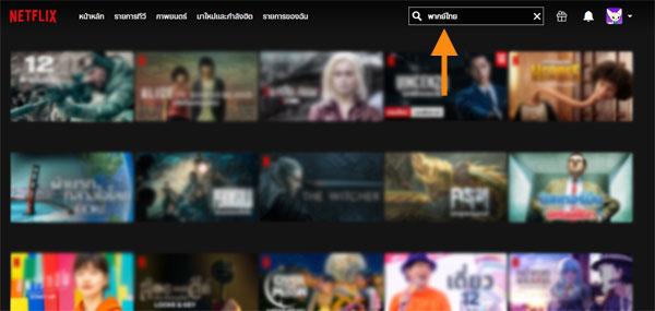 ค้นหาพากย์ไทย Netflix
