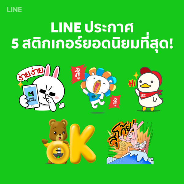 Sticker line popular of the year